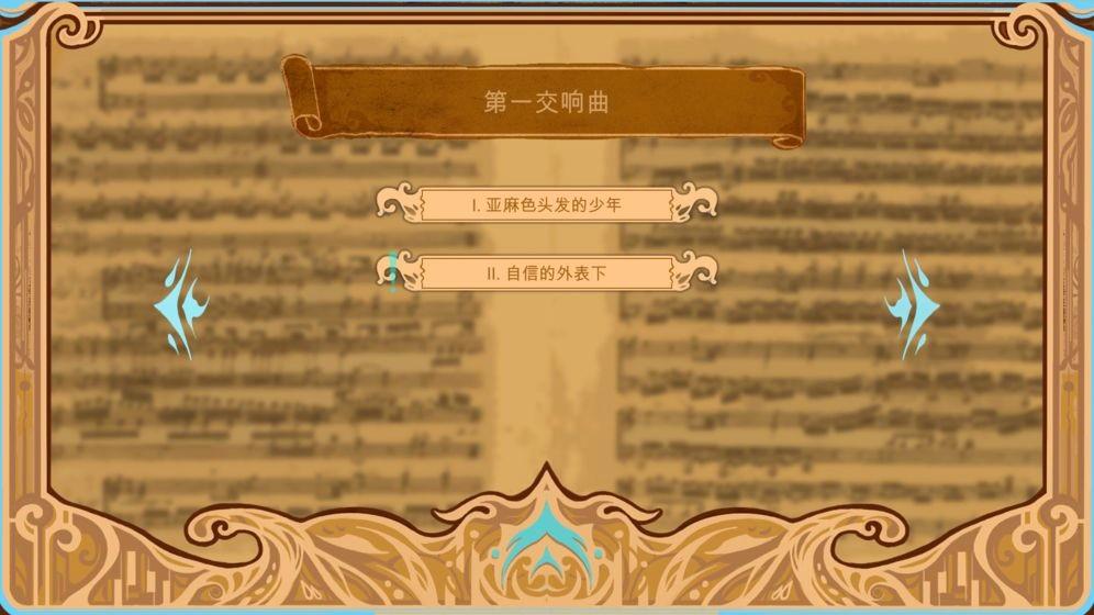 白鍵上的協奏曲截圖6