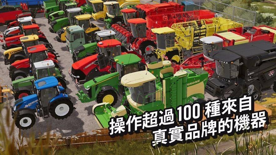 模擬農場2020截圖3