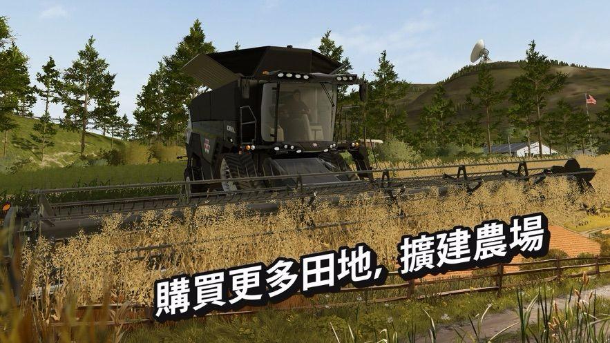 模擬農場2020截圖4