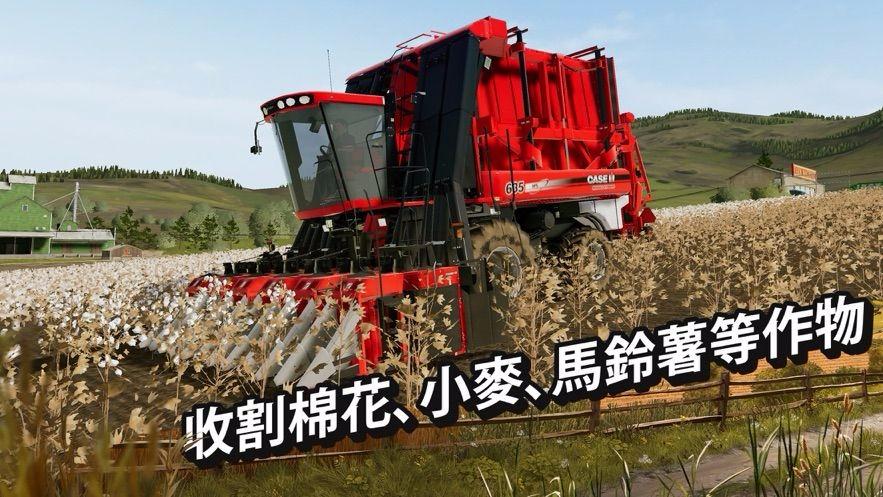 模擬農場2020截圖1