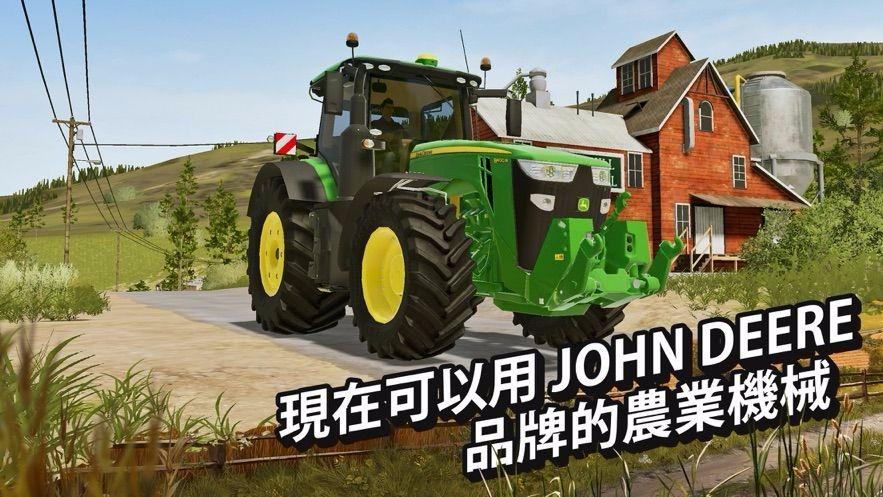 模擬農場2020截圖2