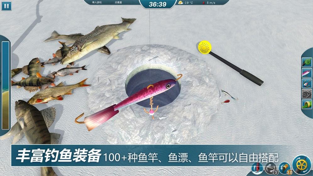 冰釣大師截圖5