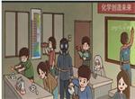 中国式班主任第38关化学课攻略 第38关化学课线索汇总