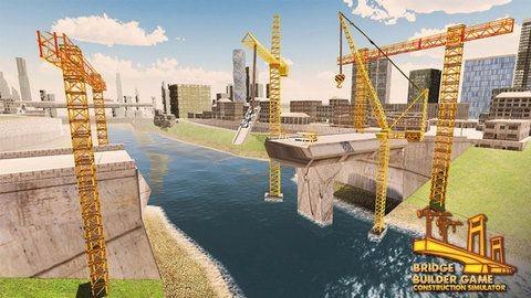 橋梁模擬器截圖4