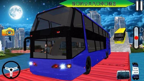 不可思議巴士截圖4
