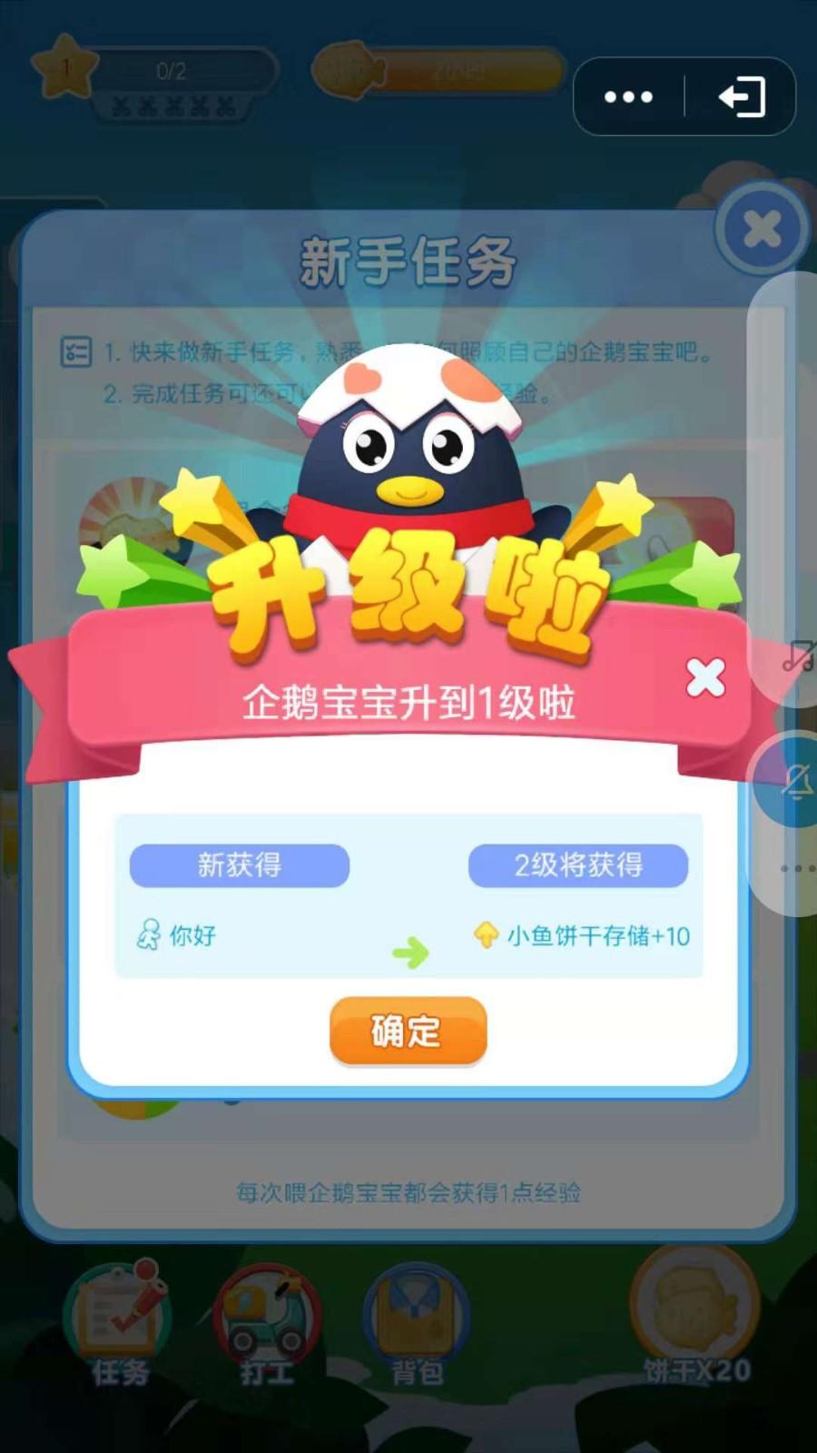 QQ萌宠截图3