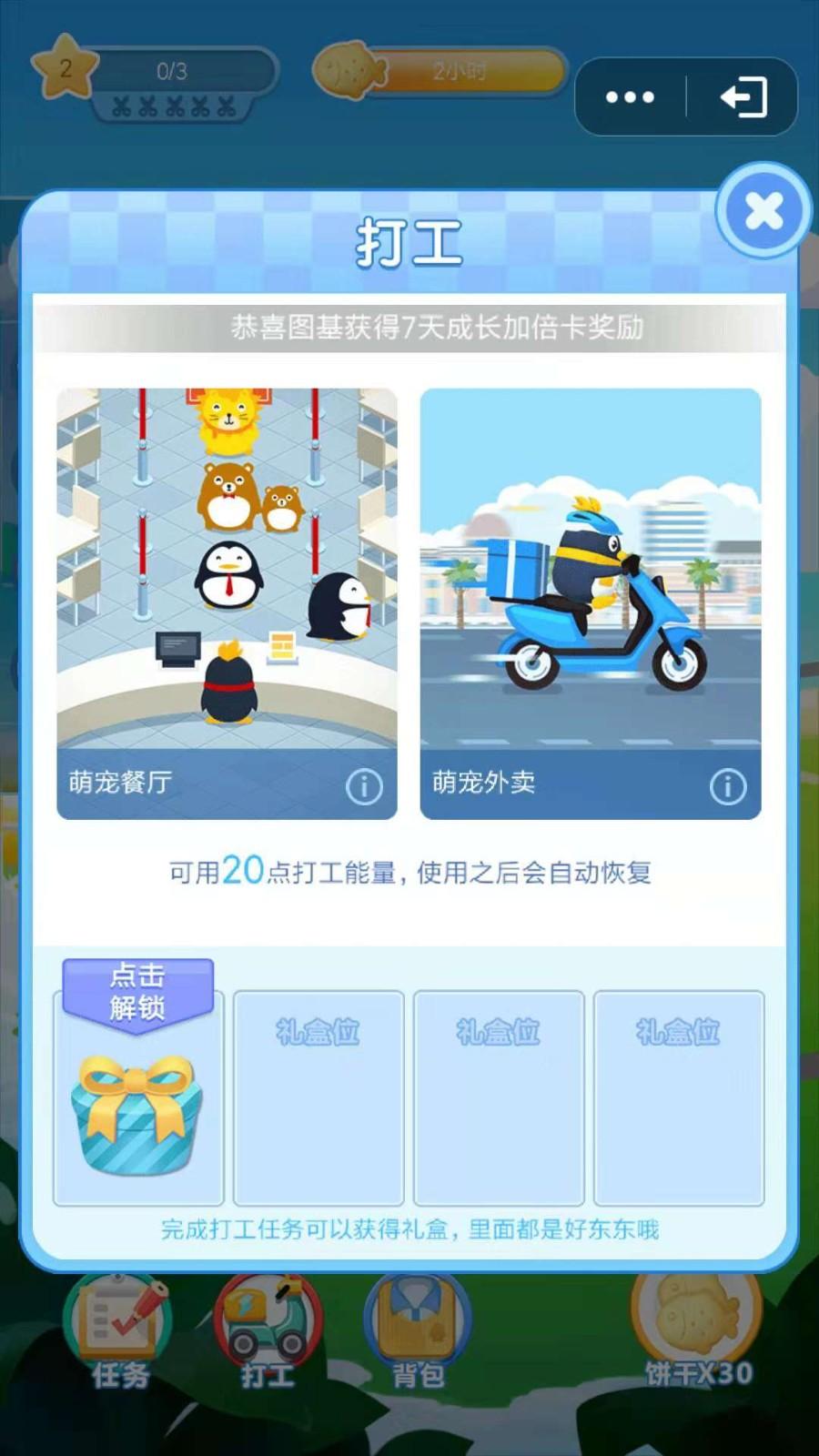 QQ萌宠截图2