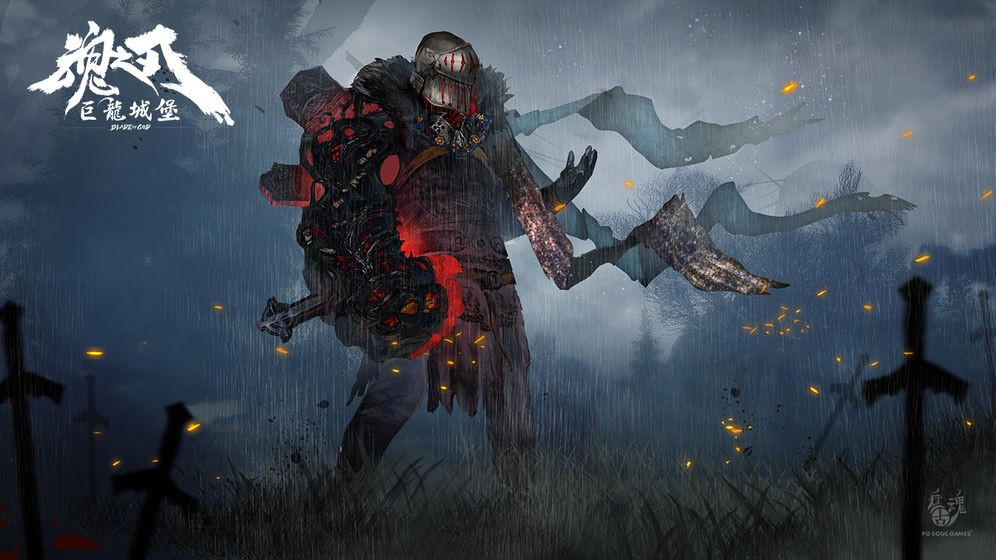 魂之刃:巨龙城堡截图5