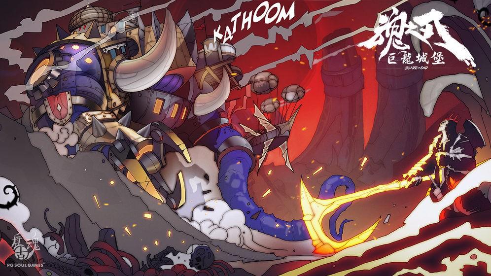 魂之刃:巨龙城堡截图8