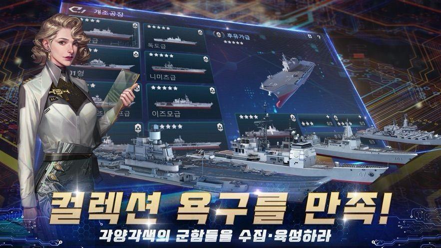 放置戰艦截圖3