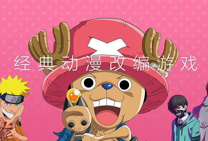 日本动漫游戏
