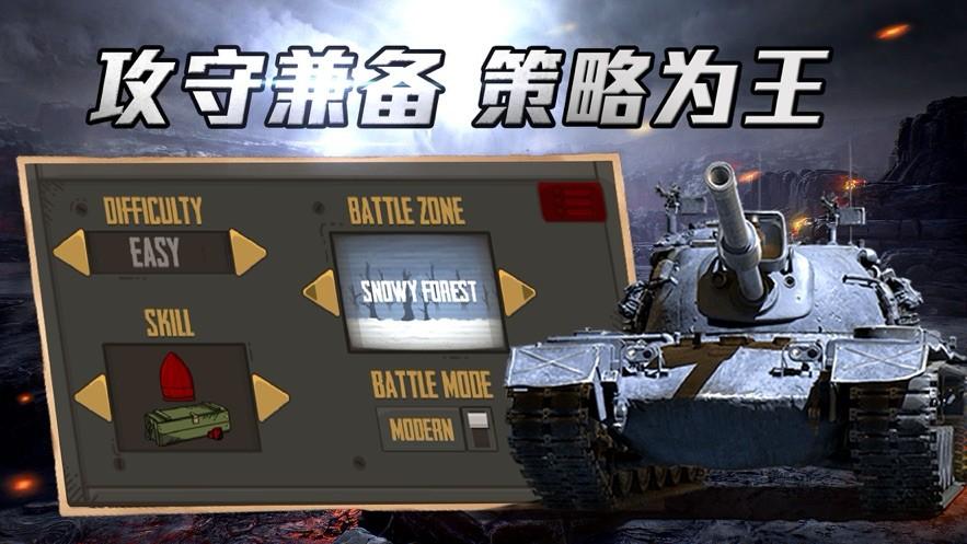 坦克前线�巅峰截图2