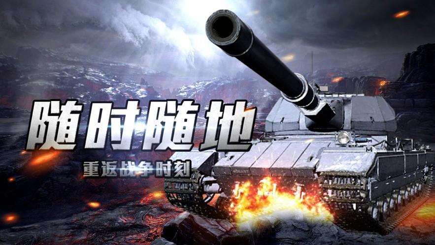 坦克前线巅峰�截图1