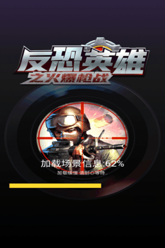 反恐英雄之火爆槍戰截圖2