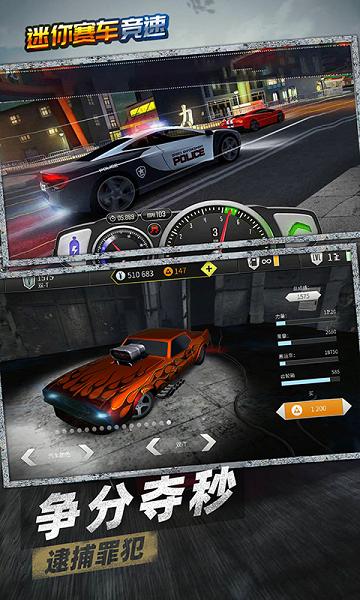 迷你賽車競速截圖3