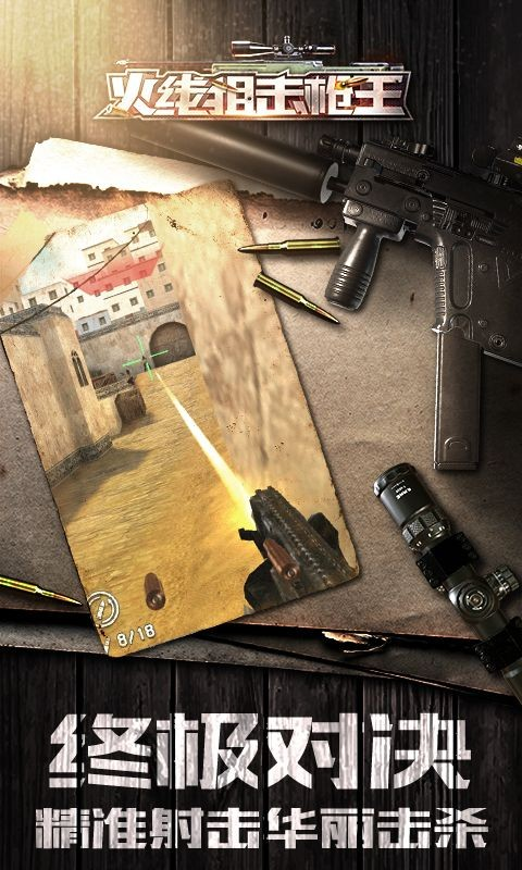 火線狙擊槍王截圖1
