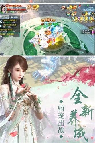妖仙道截图2