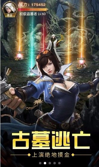 皇陵秘☆境截图3