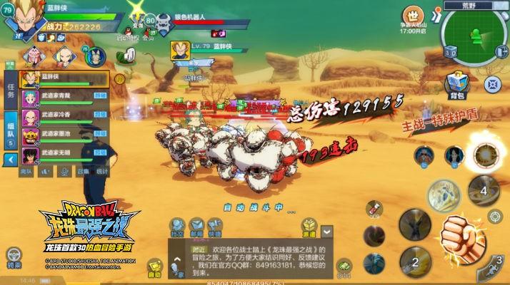 腾讯龙珠之最强之战截图3