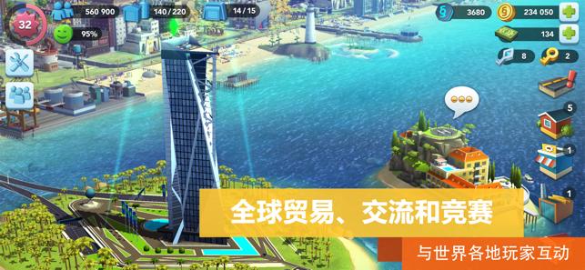 模拟城市截图5
