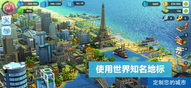 模拟城市截图3