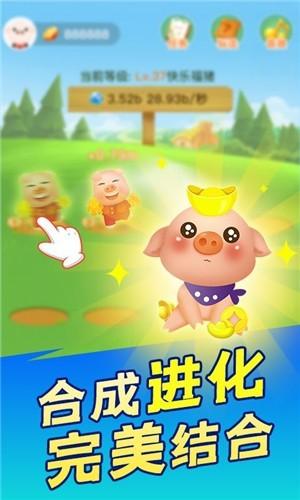 欢乐养猪场截图7