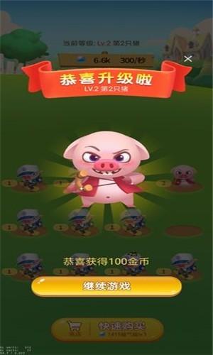 欢乐养猪场截图4