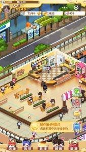 创意甜品屋截图3