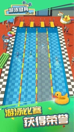游泳健身了解一下截圖5