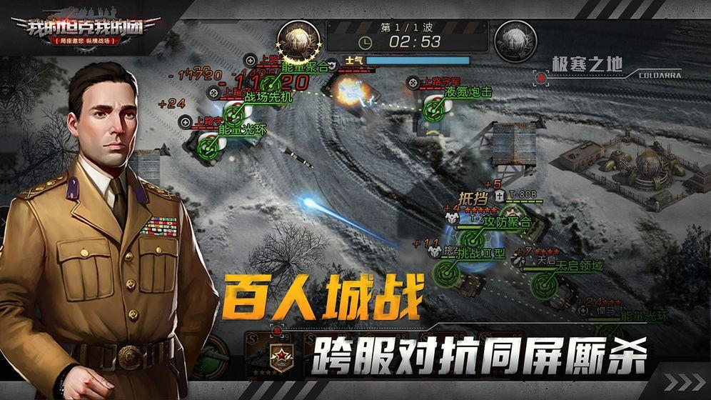 我的异能竟然没能将朱俊州灭掉坦克我的团截图3