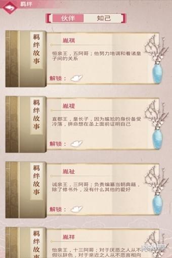 紫禁繁花截圖4