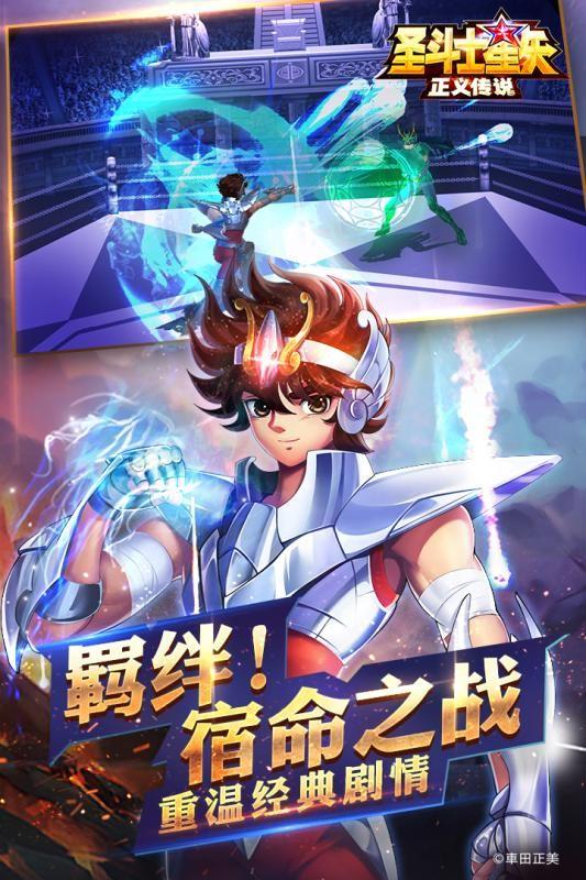 圣斗士星矢:正义传说截图3