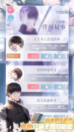 星河恋歌截图6