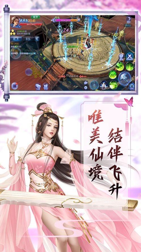 仙剑傲志截图2
