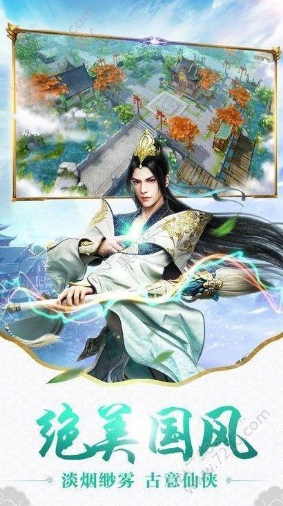 仙剑傲志截图1