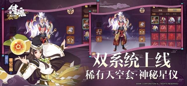 侍魂胧月传说截图3