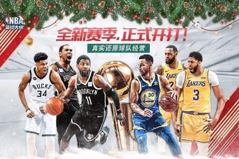 NBA篮球大师截图5