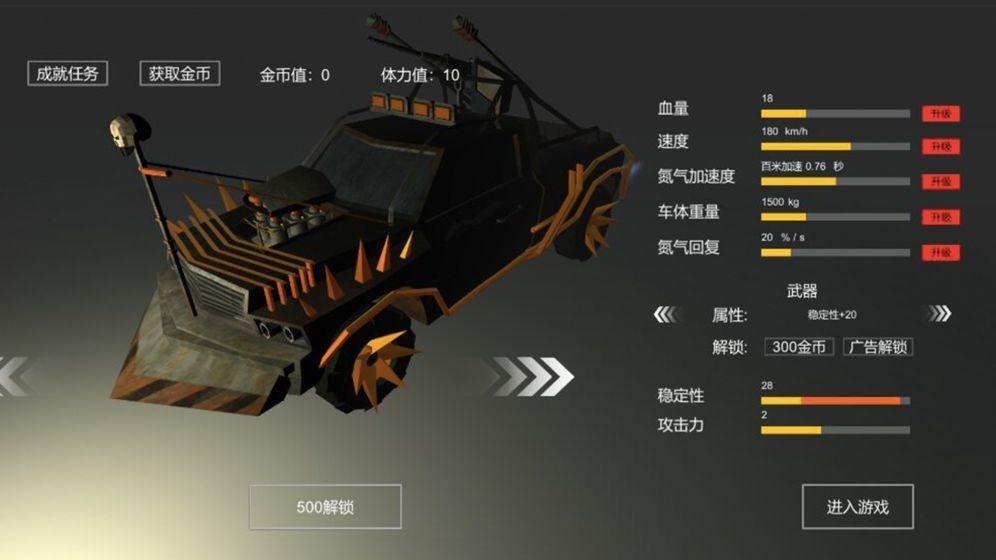 废土战车截图2