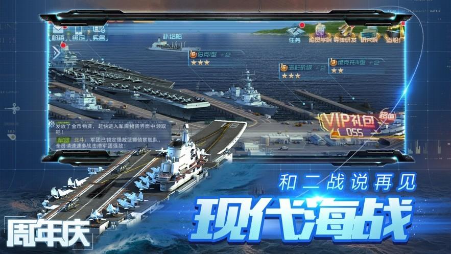 绝地战舰截图2