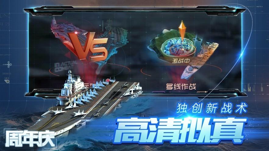 绝地战舰截图1