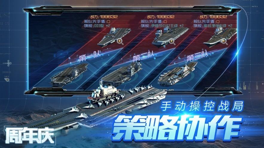 绝地战舰截图3