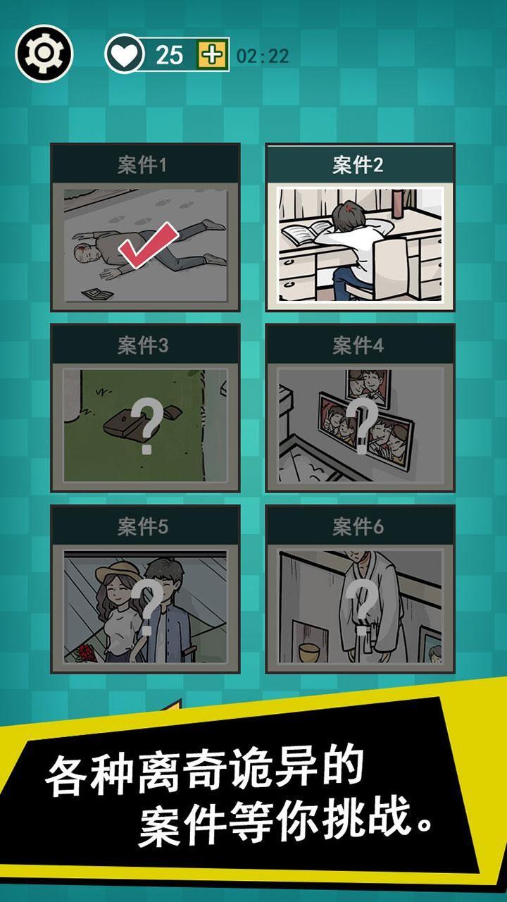 通灵侦探截图1