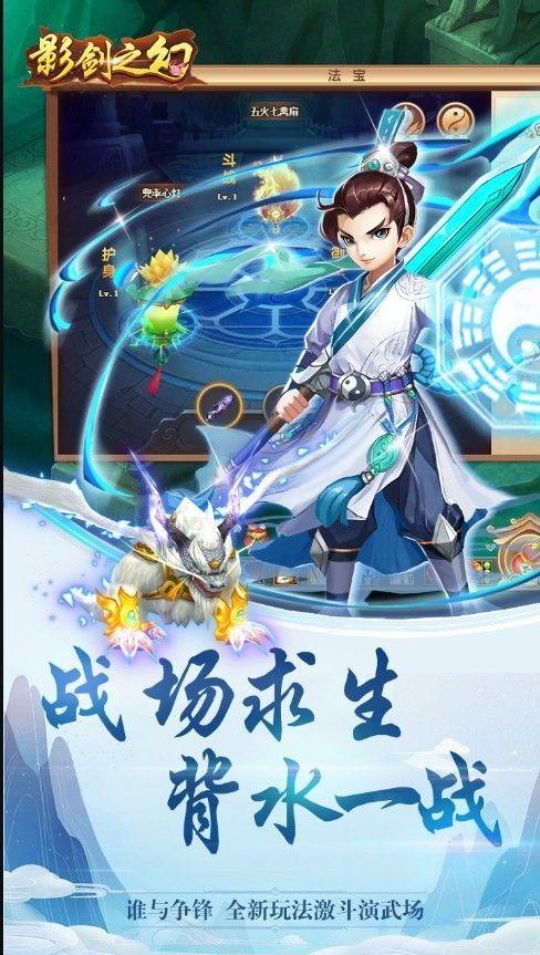 影幻之剑截图4