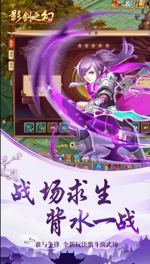 影幻之剑截图3