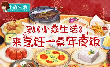 到《小森生活》来烹饪一桌年夜饭 感受新年的气息吧