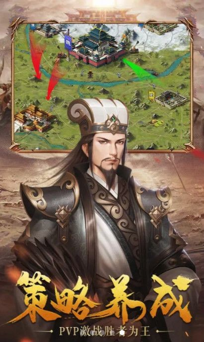 盛世三國志截圖3