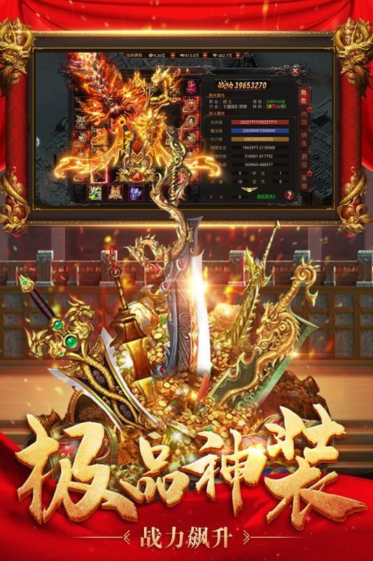 火焰魔域截图2