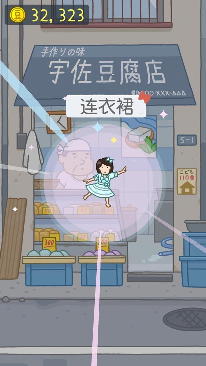 豆腐女孩截图1
