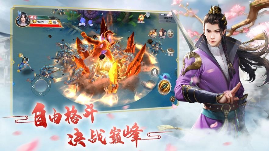 庆余皇朝截图3