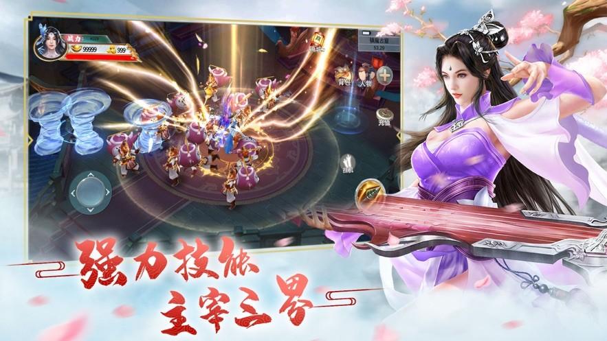 庆余皇朝截图2